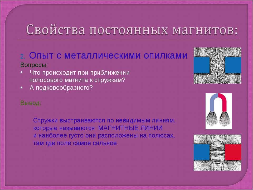 2. Опыт с металлическими опилками Вопросы: Что происходит при приближении пол...