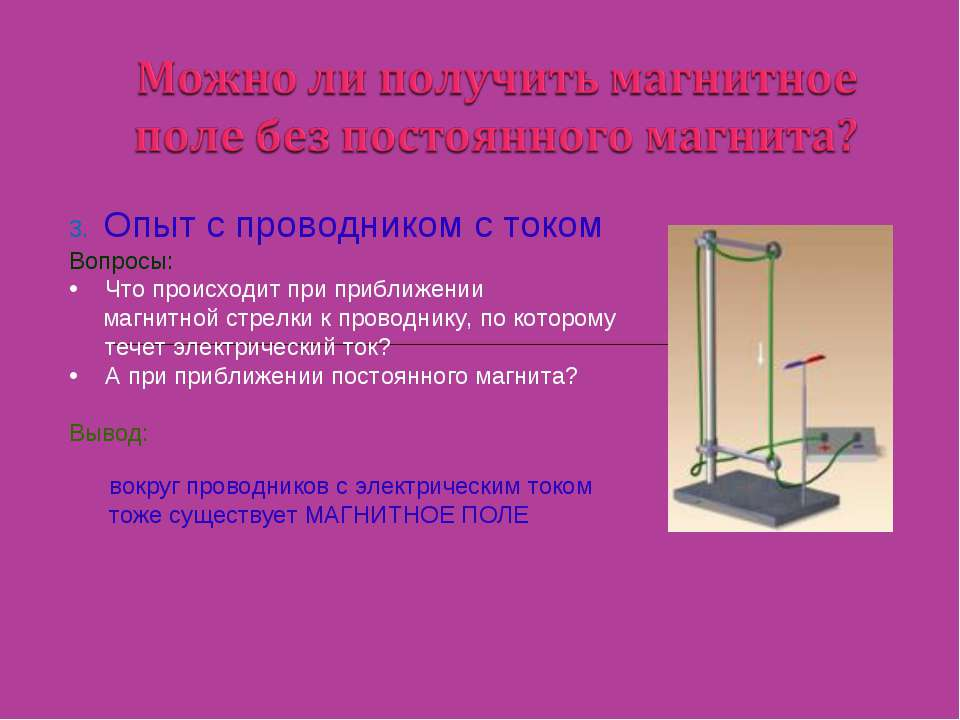 3. Опыт с проводником с током Вопросы: Что происходит при приближении магнитн...