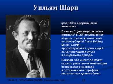 """Уильям Шарп (род.1934), американский экономист. В статье """"Цена акционерного к..."""