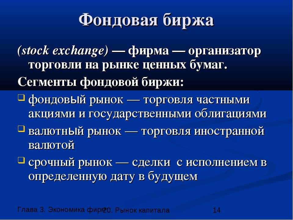 Фондовая биржа (stock exchange) — фирма — организатор торговли на рынке ценны...