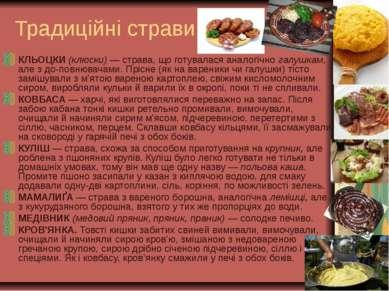 Традиційні страви КЛЬОЦКИ (клюски) — страва, що готувалася аналогічно галушка...