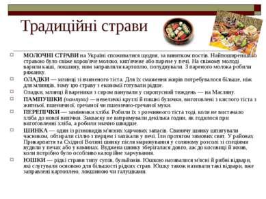 Традиційні страви МОЛОЧНІ СТРАВИ на Україні споживалися щодня, за винятком по...
