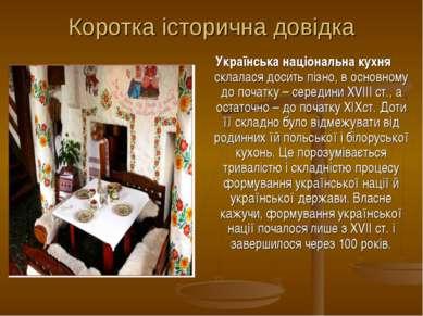 Коротка історична довідка Українська національна кухня склалася досить пізно,...
