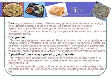Піст Піст — дотримання певних обмежень щодо їжі протягом певного періоду часу...