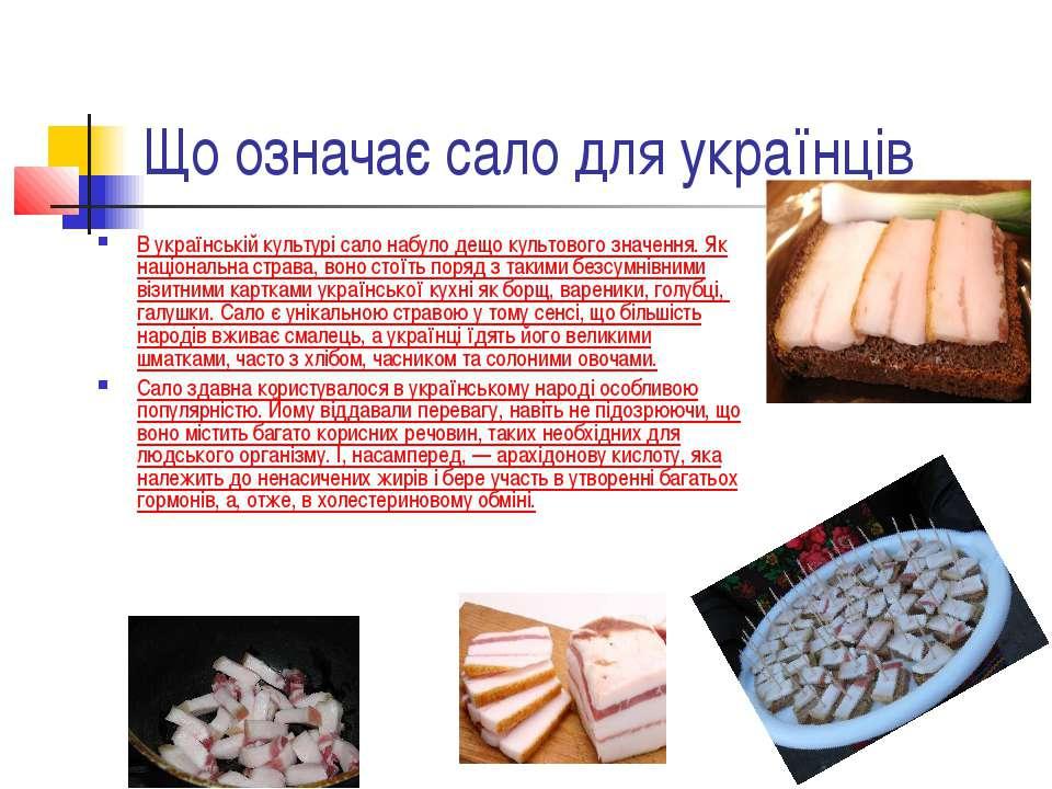 Що означає сало для українців В українській культурі сало набуло дещо культов...