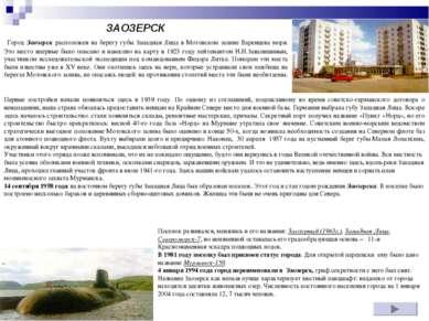 ЗАОЗЕРСК Город Заозерск расположен на берегу губы Западная Лица в Мотовском ...
