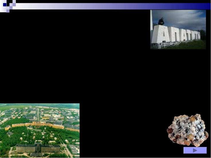АПАТИТЫ Апатиты – второй по величине город в Мурманской области, расположен ...
