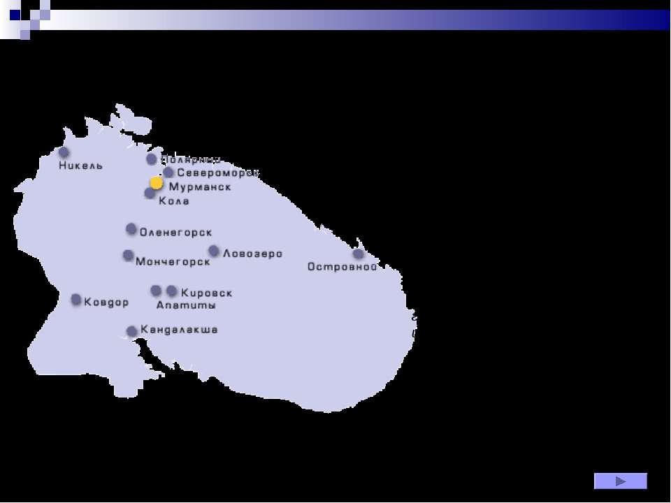 Дорогие северяне! Мы с вами живем на северо-западе России, в Мурманской облас...