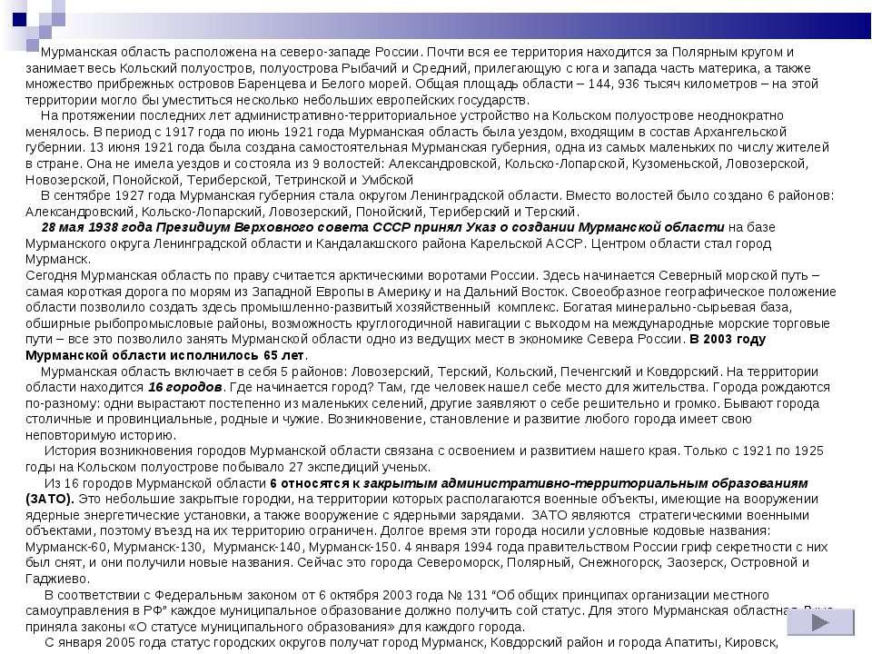 Мурманская область расположена на северо-западе России. Почти вся ее территор...