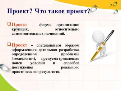 Проект? Что такое проект? Проект – форма организации крупных, относительно са...