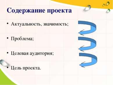 Содержание проекта Актуальность, значимость; Проблема; Целевая аудитория; Цел...
