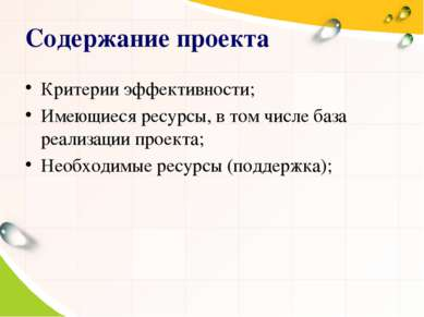 Содержание проекта Критерии эффективности; Имеющиеся ресурсы, в том числе баз...