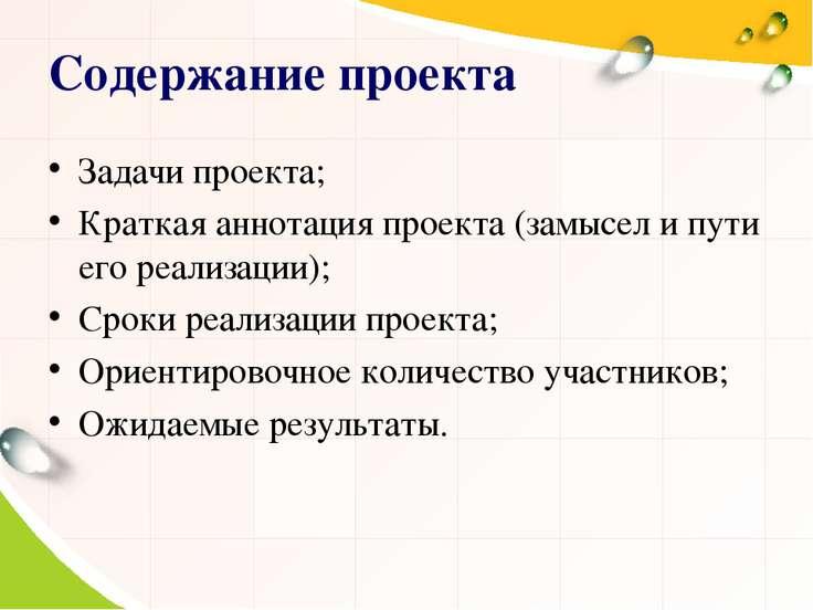 Содержание проекта Задачи проекта; Краткая аннотация проекта (замысел и пути ...