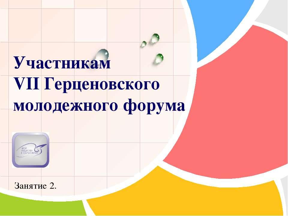 Участникам VII Герценовского молодежного форума Занятие 2. L/O/G/O