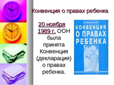 Конвенция о правах ребенка 20 ноября 1989 г. ООН была принята Конвенция (декл...