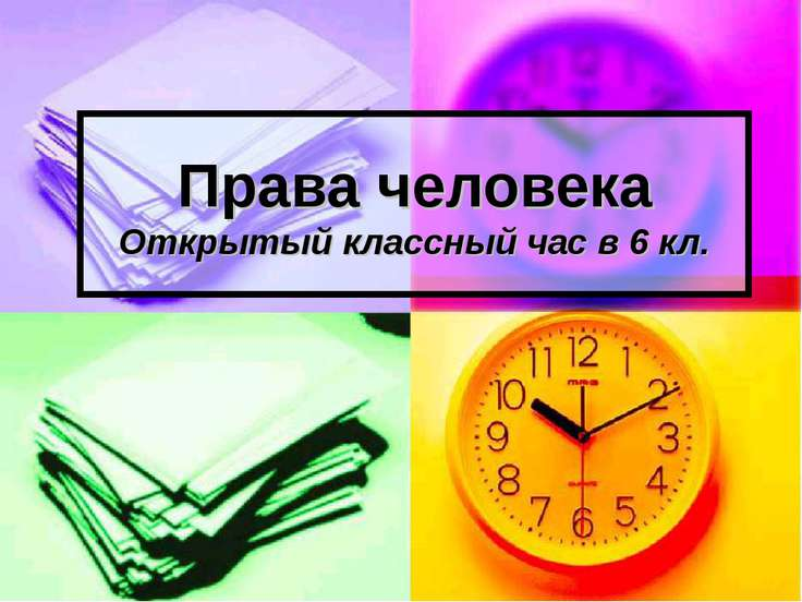 Права человека Открытый классный час в 6 кл.