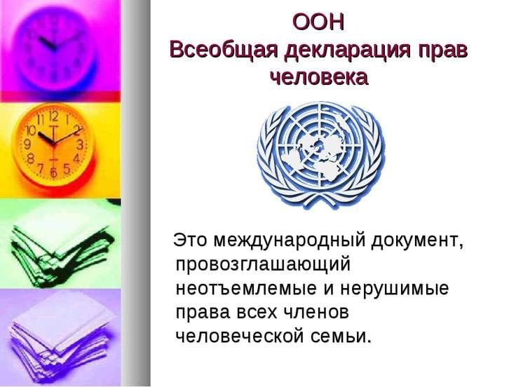 ООН Всеобщая декларация прав человека Это международный документ, провозглаша...