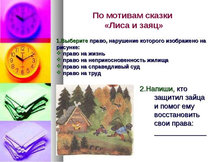По мотивам сказки «Лиса и заяц» 2.Напиши, кто защитил зайца и помог ему восст...