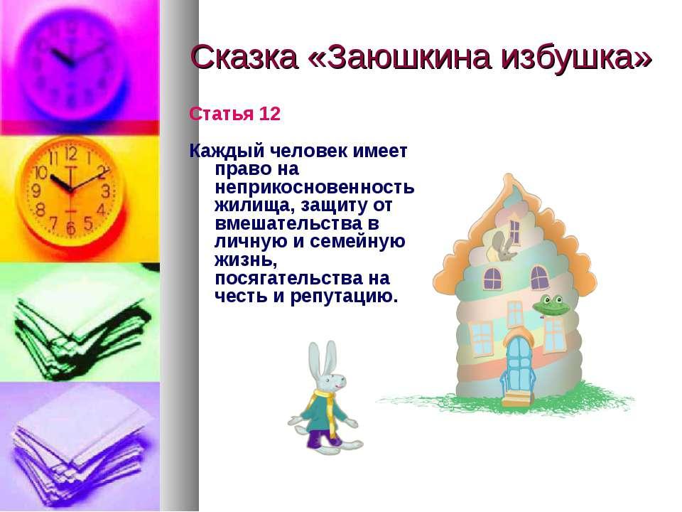Сказка «Заюшкина избушка» Статья 12 Каждый человек имеет право на неприкоснов...
