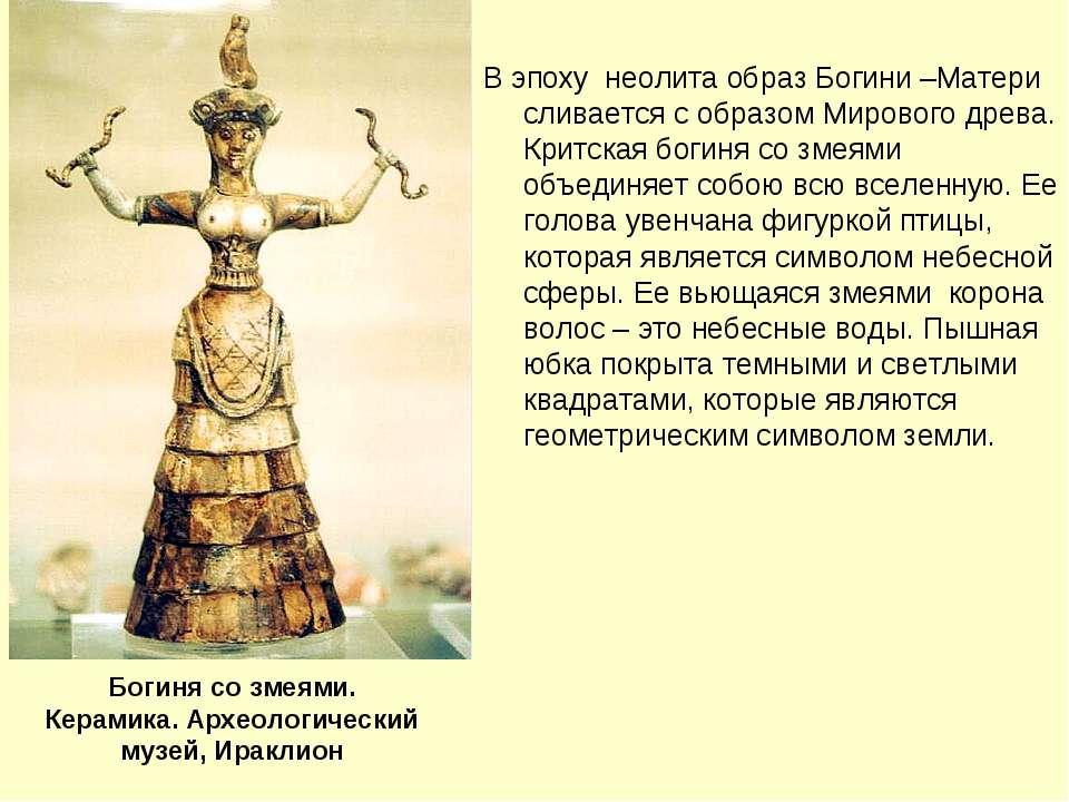 Богиня со змеями. Керамика. Археологический музей, Ираклион В эпоху неолита о...