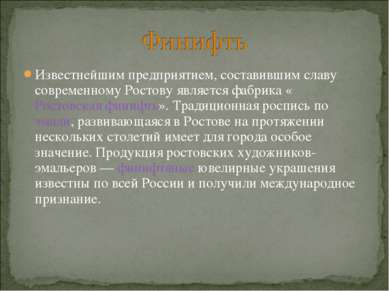 Известнейшим предприятием, составившим славу современному Ростову является фа...