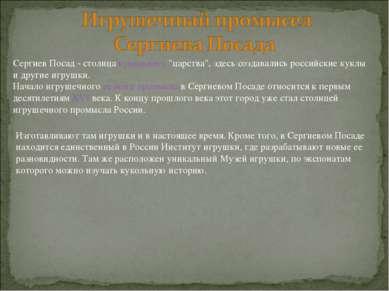 """Сергиев Посад - столица кукольного """"царства"""", здесь создавались российские ку..."""