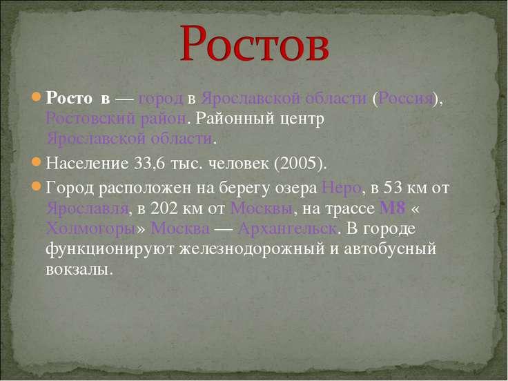 Росто в — город в Ярославской области (Россия), Ростовский район. Районный це...