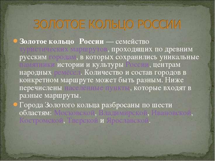 Золотое кольцо России— семейство туристических маршрутов, проходящих по древ...