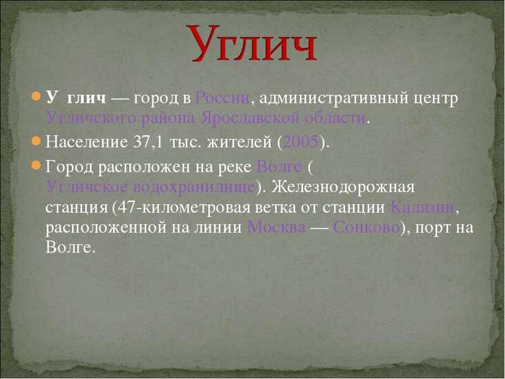 У глич— город в России, административный центр Угличского района Ярославской...