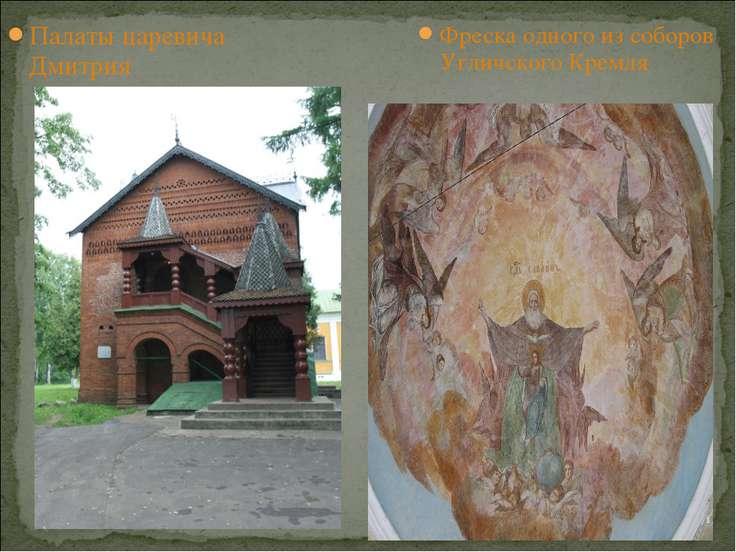 Палаты царевича Дмитрия Фреска одного из соборов Угличского Кремля