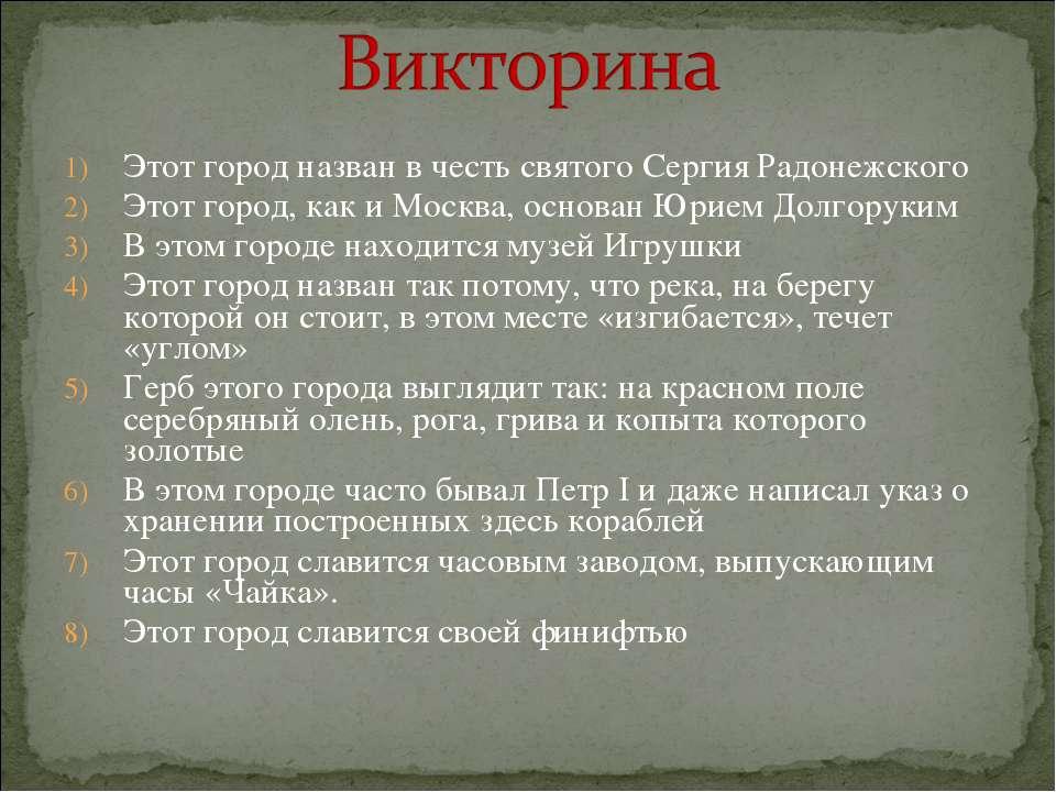 Этот город назван в честь святого Сергия Радонежского Этот город, как и Москв...