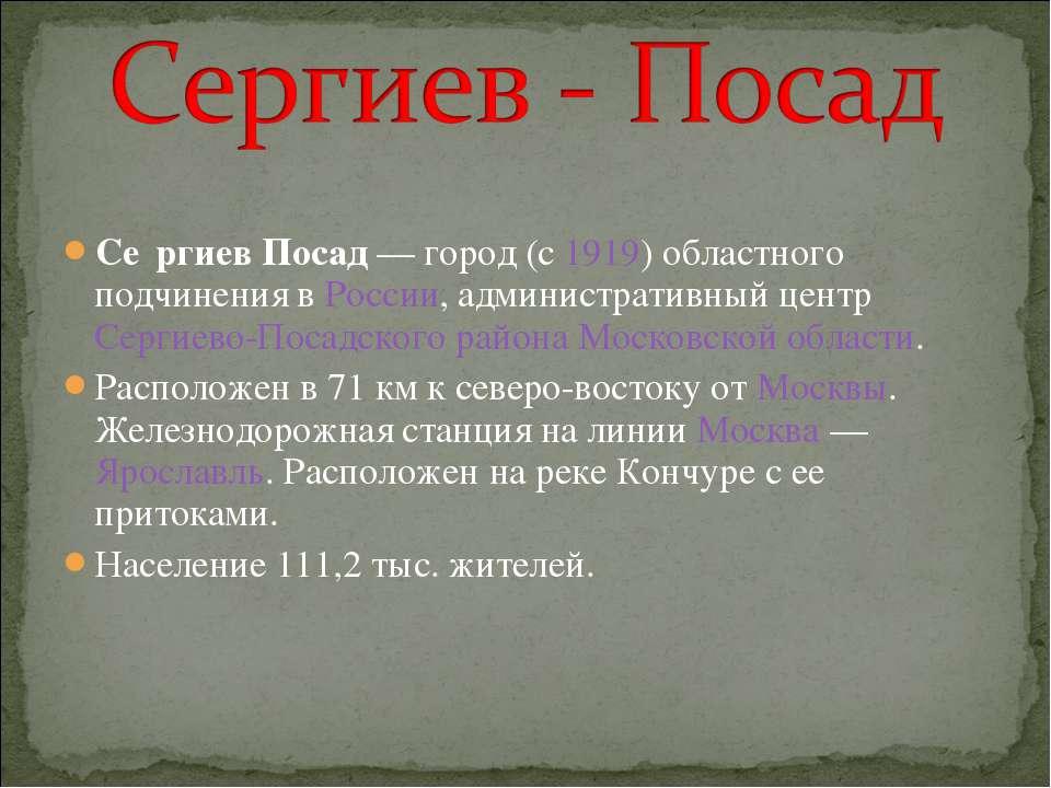 Се ргиев Посад — город (с 1919) областного подчинения в России, административ...