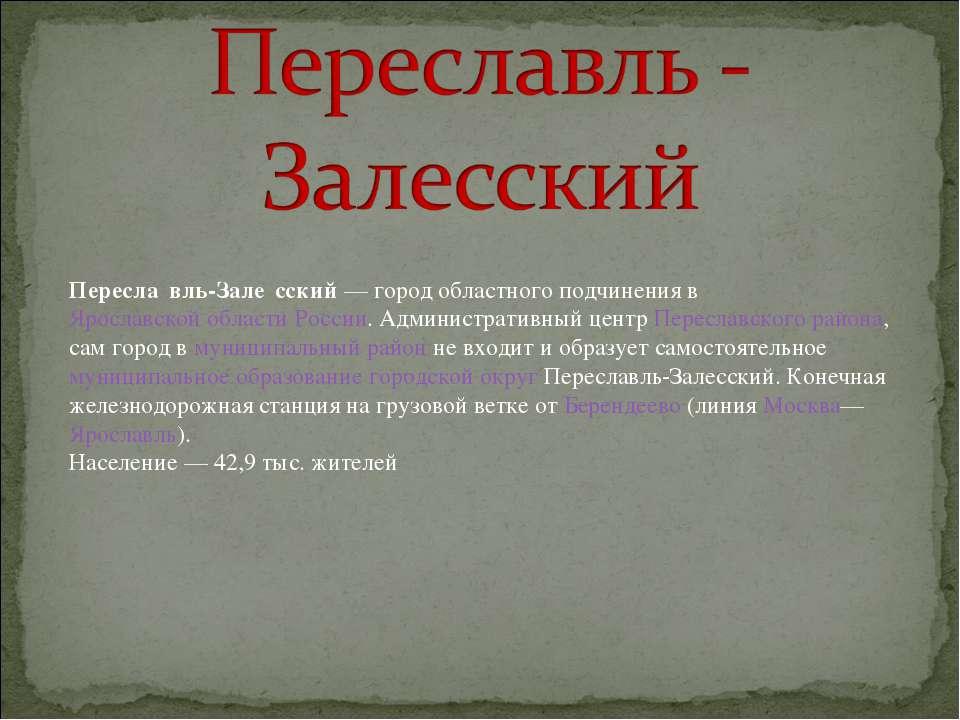Пересла вль-Зале сский— город областного подчинения в Ярославской области Ро...