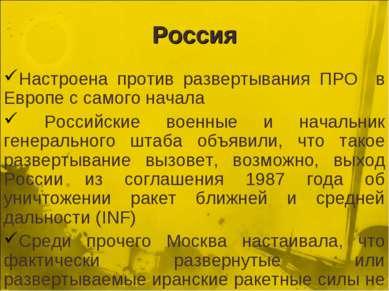 Россия Настроена против развертывания ПРО в Европе с самого начала Российские...