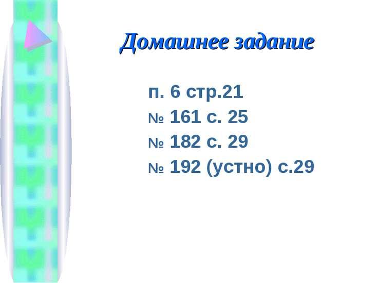 Домашнее задание п. 6 стр.21 № 161 с. 25 № 182 с. 29 № 192 (устно) с.29