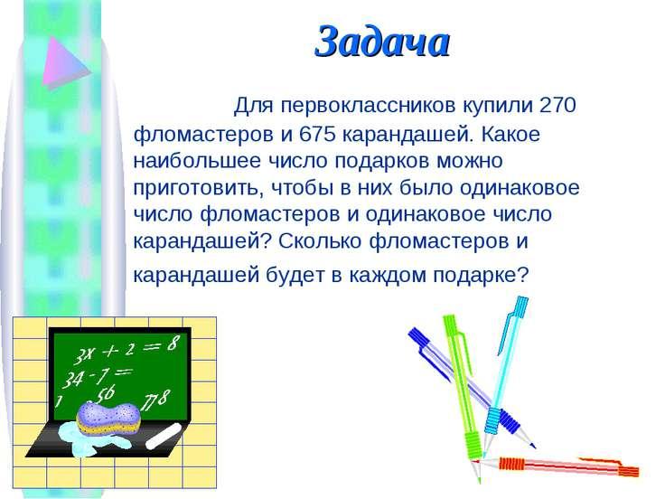 Задача Для первоклассников купили 270 фломастеров и 675 карандашей. Какое наи...
