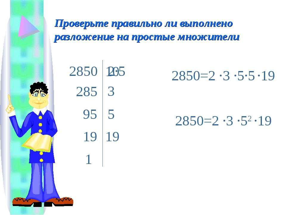 Проверьте правильно ли выполнено разложение на простые множители 285 2850 10 ...