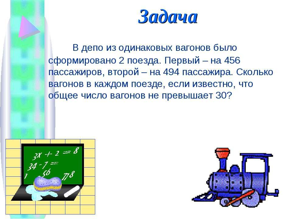 В депо из одинаковых вагонов было сформировано 2 поезда. Первый – на 456 пасс...