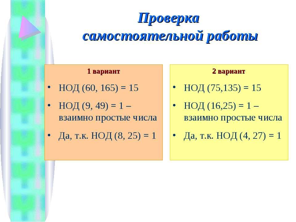 Проверка самостоятельной работы 1 вариант НОД (60, 165) = 15 НОД (9, 49) = 1 ...