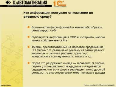 Август 2008 Группа компаний «1С:Автоматизация» Как информация поступает от ко...