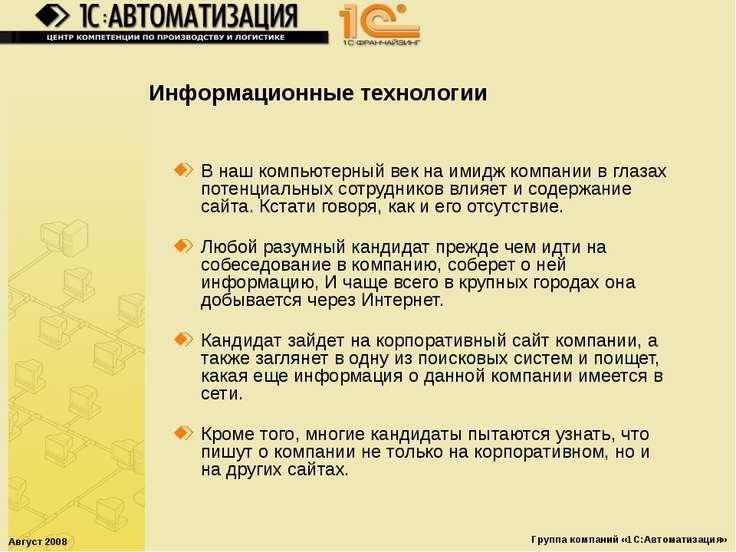 Август 2008 Группа компаний «1С:Автоматизация» Информационные технологии В на...