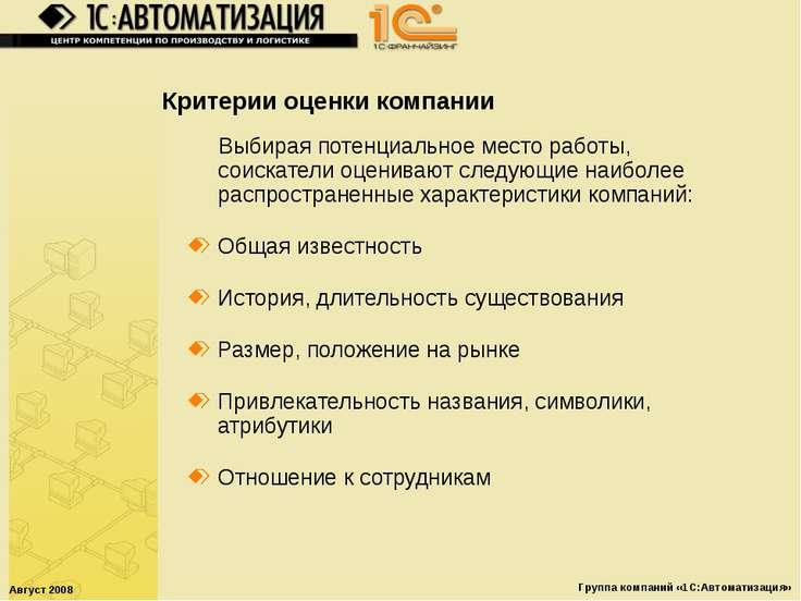 Август 2008 Группа компаний «1С:Автоматизация» Критерии оценки компании Выбир...