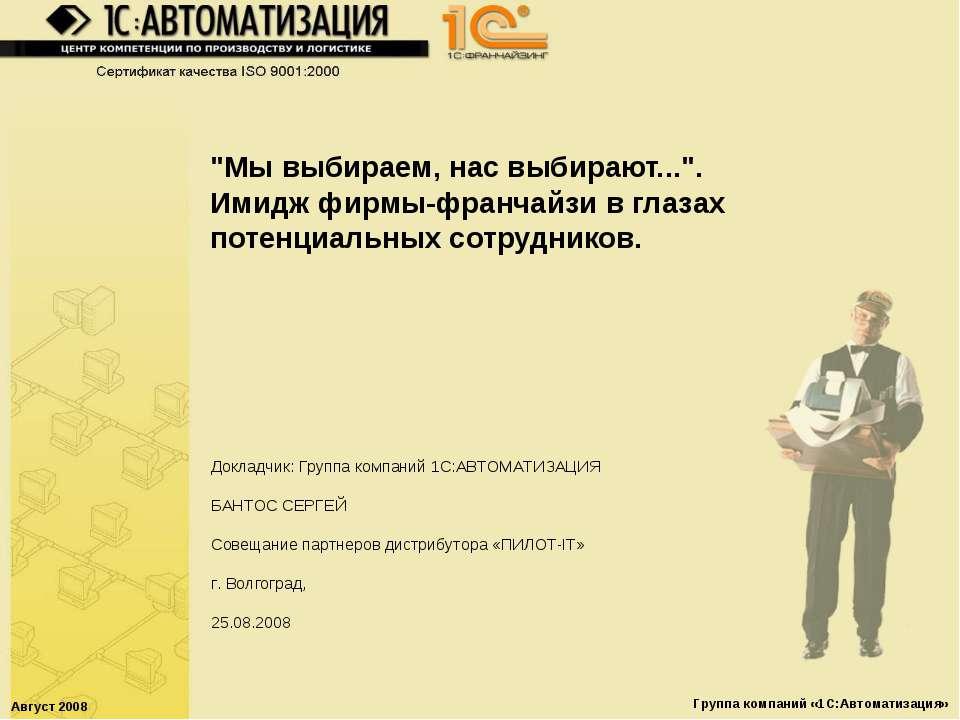 Август 2008 Группа компаний «1С:Автоматизация» Докладчик: Группа компаний 1С:...