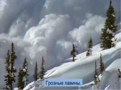 Грозные лавины.