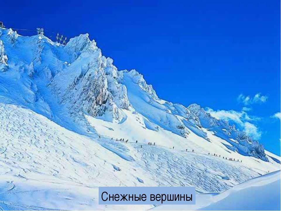 , Снежные вершины