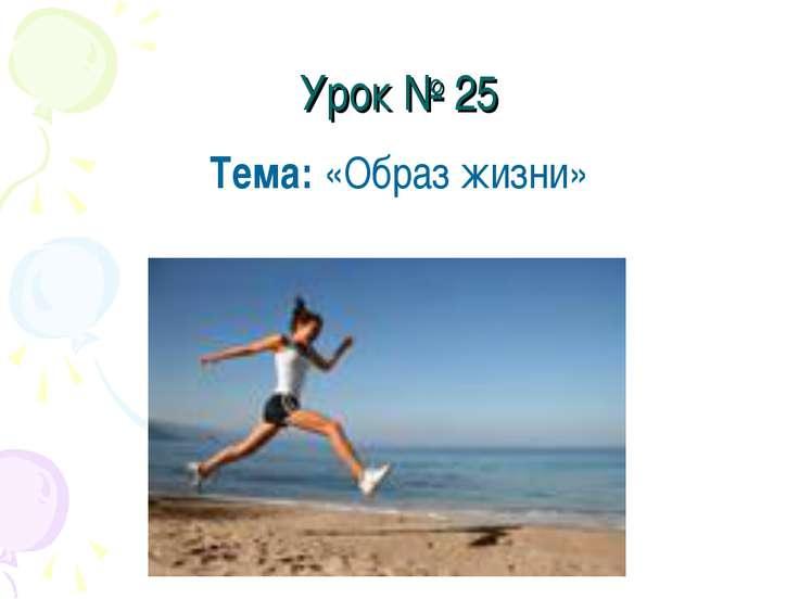 Урок № 25 Тема: «Образ жизни»