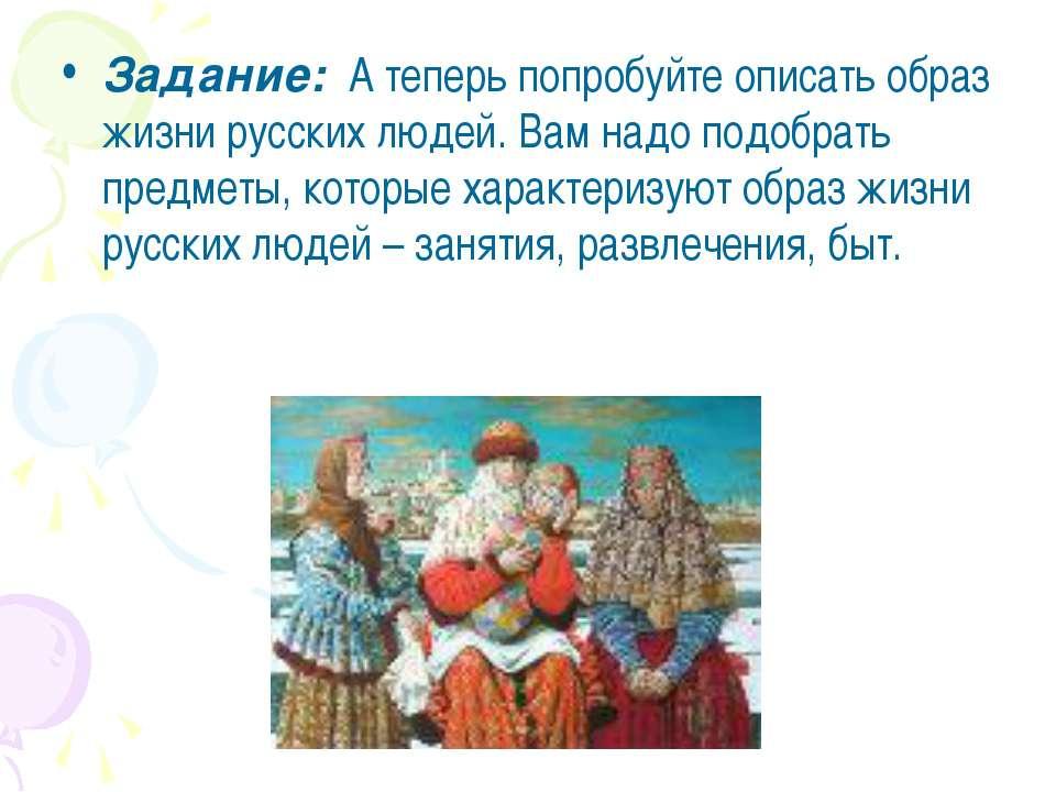 Задание: А теперь попробуйте описать образ жизни русских людей. Вам надо подо...