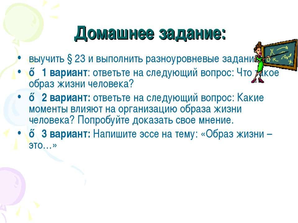 Домашнее задание: выучить § 23 и выполнить разноуровневые задания: ♦ 1 вариан...