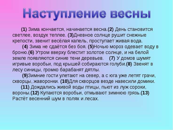 (1) Зима кончается, начинается весна.(2) День становится светлее, воздух тепл...