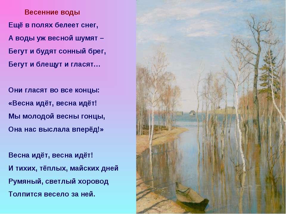 Весенние воды Ещё в полях белеет снег, А воды уж весной шумят – Бегут и будят...